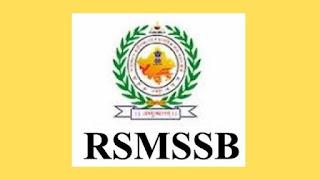 RSMSSB Agriculture Supervisor Recruitment 2021 (882 Posts)