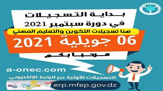 موقع التسجيل في التكوين المهني الجزائر موقع منصة منتهي erp.mfep.gov.dz