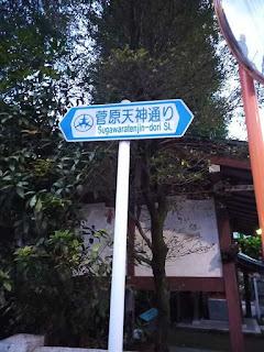 菅原天神通り