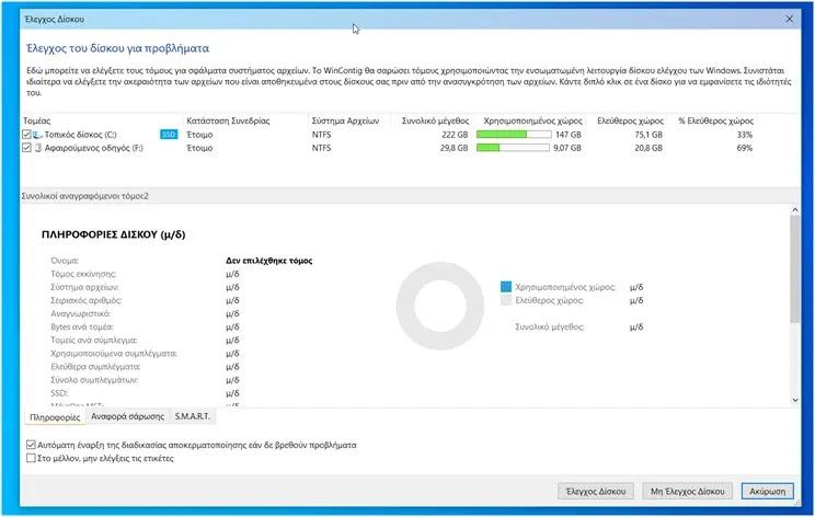 WinContig : Αυτόνομο εργαλείο ανασυγκρότησης των αρχείων σας