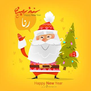 اكتب اسمك على صور بابا نويل 2020 مع رنا