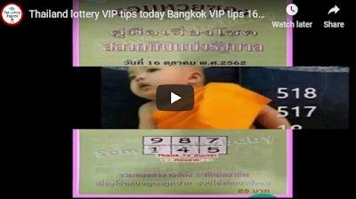 Thailand lottery VIP tips today Bangkok VIP tips 16 October 2019