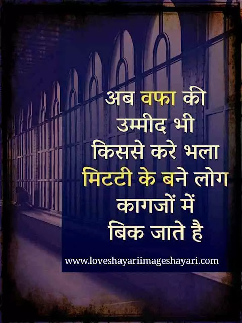Love shayari images and picture
