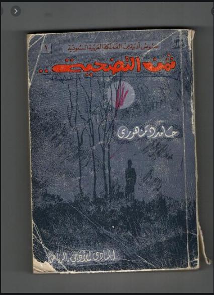 رواية ثمن التضحية - حامد دمنهوري