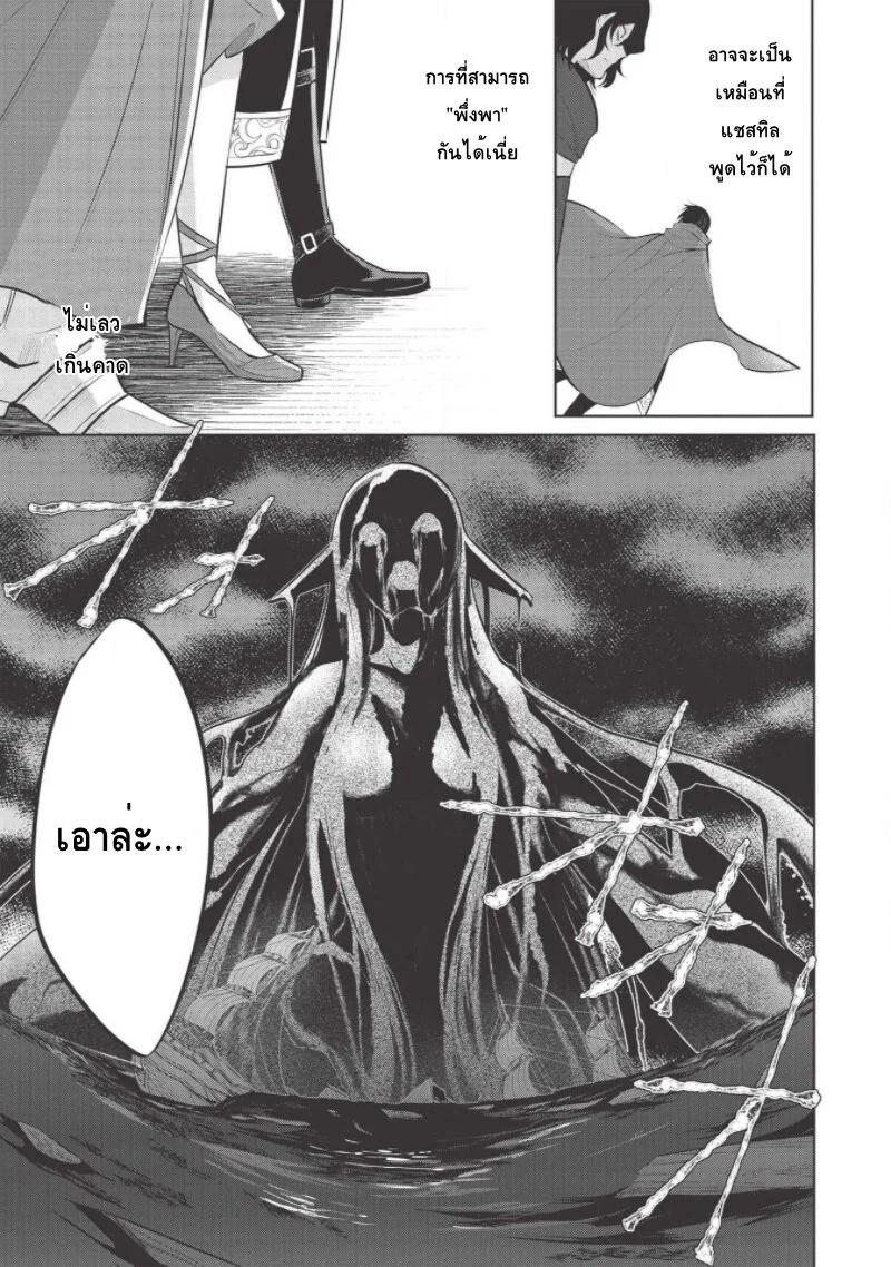 อ่านการ์ตูน Maou no Ore ga Dorei Elf wo Yome ni Shitanda ga Dou Medereba Ii ตอนที่ 32 หน้าที่ 31