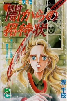 Yami kara no Shoutaijou Manga
