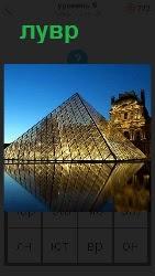 изображение здания лувра