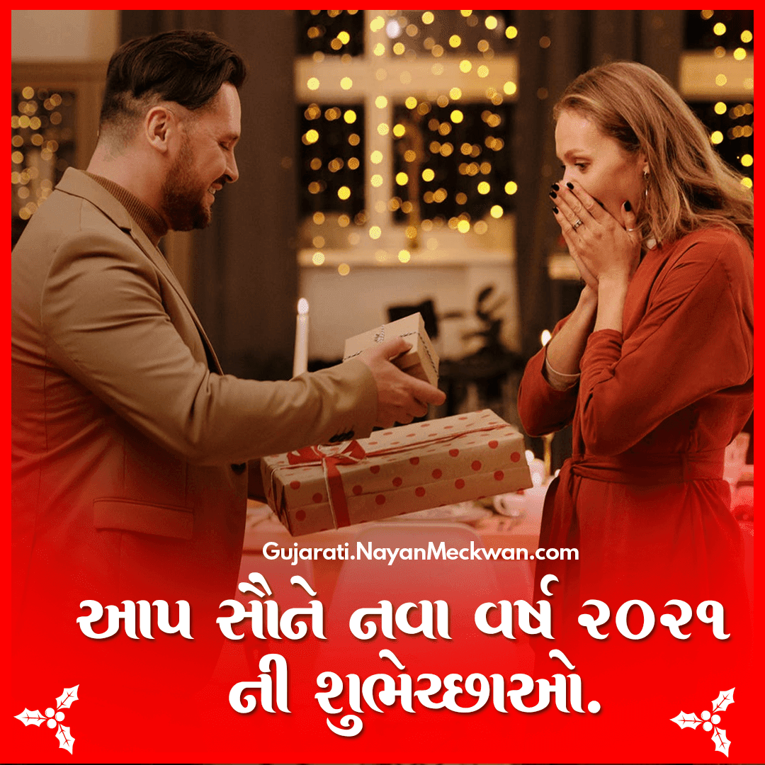 Merry Christmas and Happy New Year Gujarati 2021
