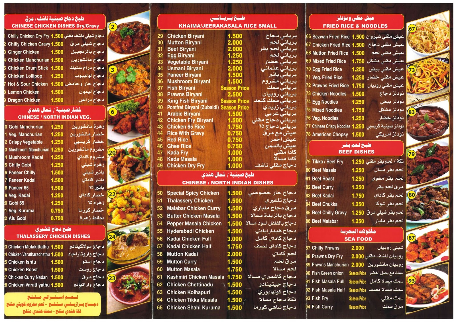 Thalassery Restaurant Mangaf Menu / Phone Number