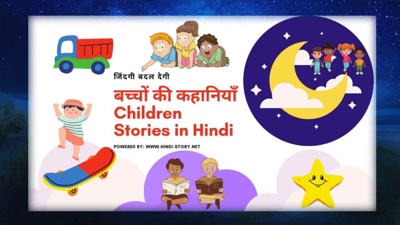 Panchtantra, children stories in hindi,बाल कहानियाँ
