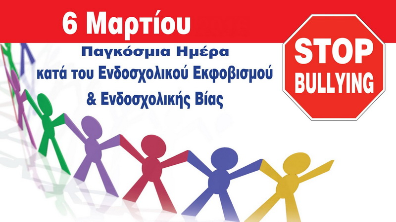 Δράση στο Ιστορικό Μουσείο Αλεξανδρούπολης για την Παγκόσμια Ημέρα κατά της Ενδοσχολικής Βίας