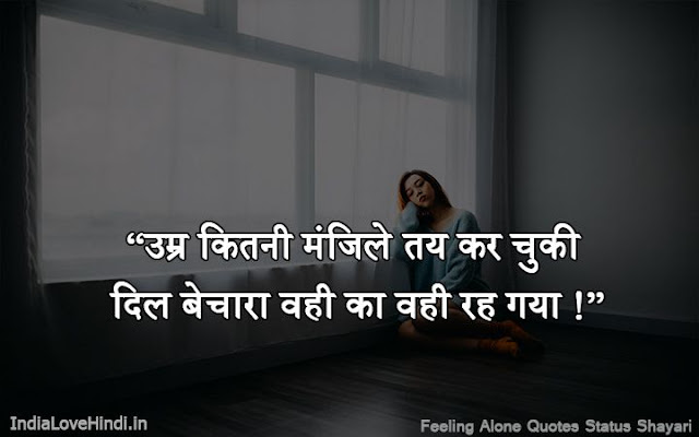 feeling alone status in hindi