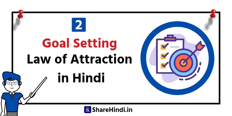 Goal Setting - Law of Attraction in Hindi