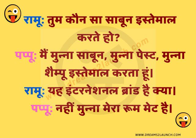 Funny Pappu Jokes in Hindi