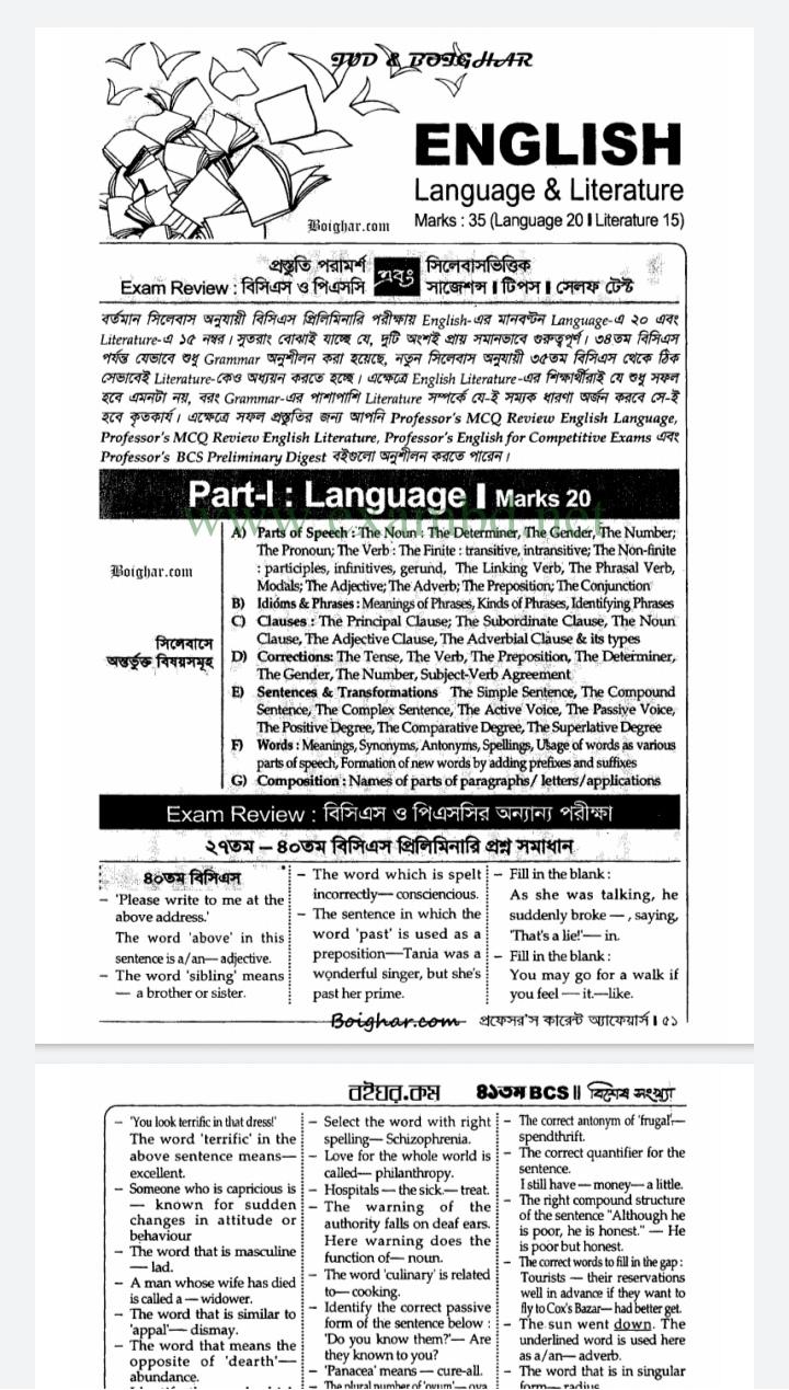 ৪১ তম বিসিএস-৪১ তম বিসিএস ইংরেজি বিশেষ সংখ্যা pdf |৪১তম BCS বিশেষ সংখ্যা English Lenguage & Literature pdf