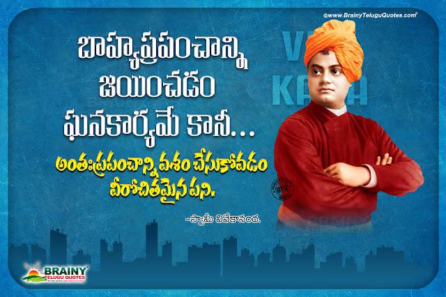 telugu quotes by vivekananda, telugu text messages, swami vivekananda nice thoughts on life
