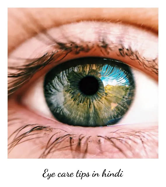 [Top 6] घरेलू उपाय आपकी आँखों को स्वस्थ रखने के लिए (Eye Care Tips In Hindi)