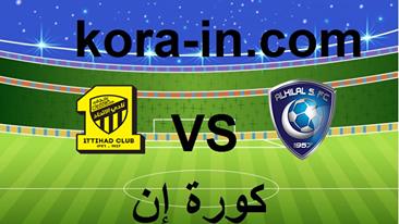يلا شوت | مشاهدة مباراة الهلال والإتحاد بث مباشر كورة اون لاين لايف اليوم 26-12-2020 الدوري السعودي