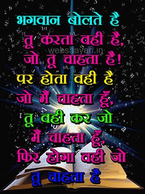 bhagwan quotes in hindi images
