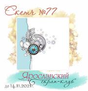 Скетч № 77 до 14.11.2021