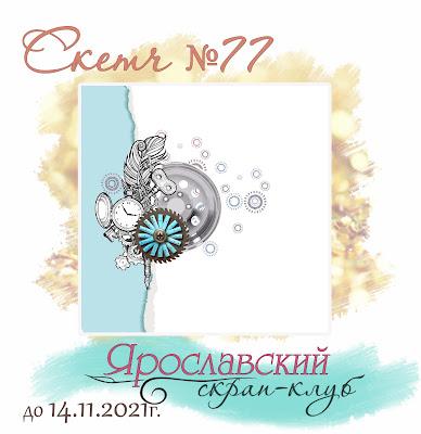 Скетч 77 14/11