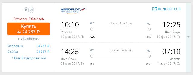 билеты в Нью-Йорк из Москвы  Аэрофлот