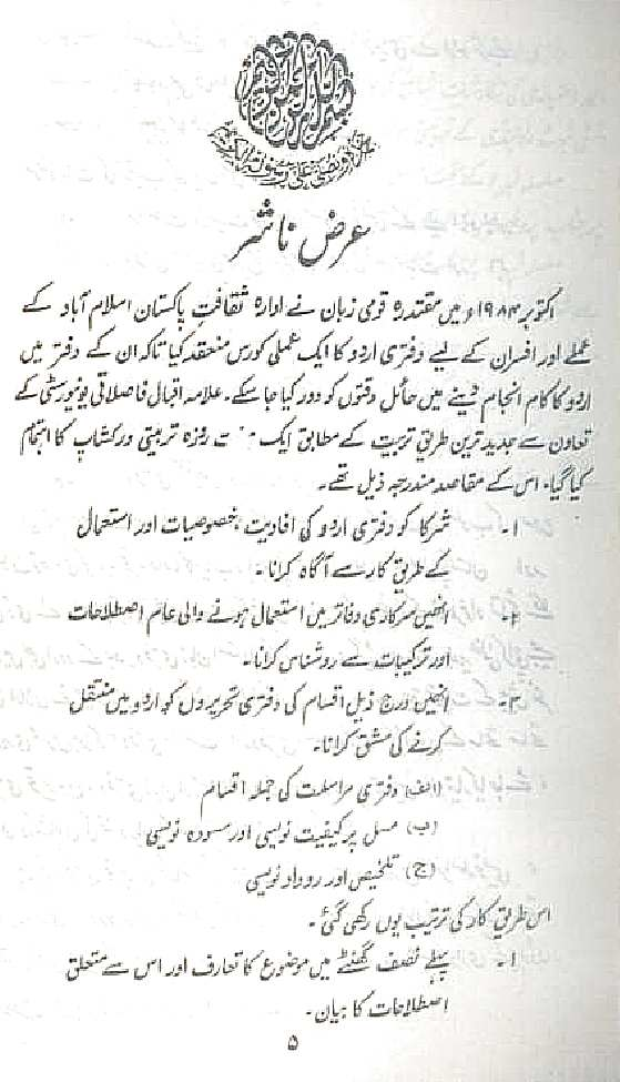 Rules of Urdu Official Language
