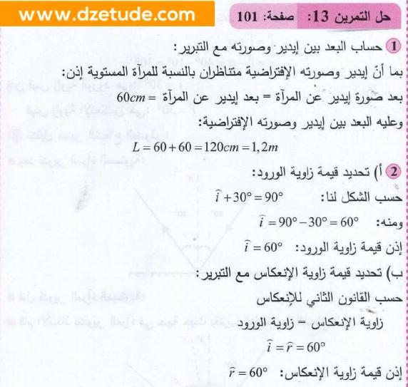 حل تمرين 13 صفحة 101 فيزياء السنة رابعة متوسط - الجيل الثاني