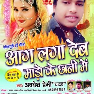 awadhesh premi ke bhojpuri gana downloading mp3