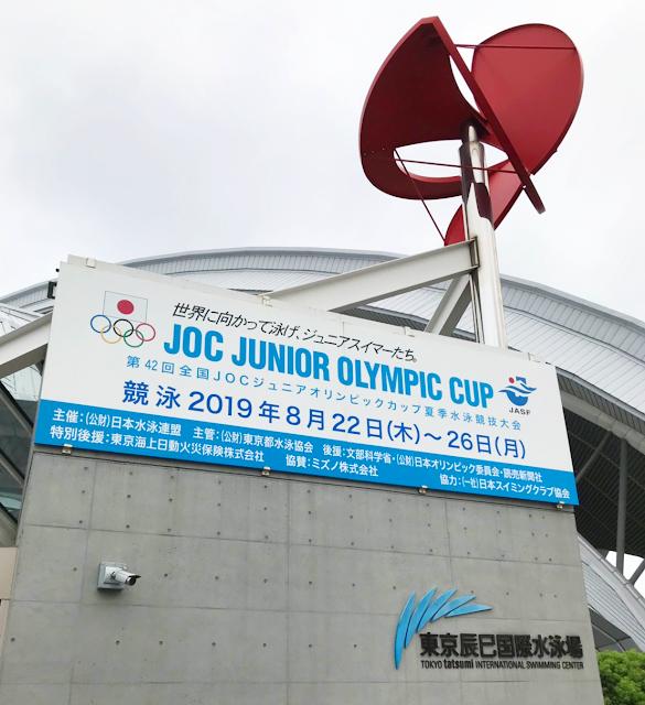 JOC JUNIOR OLYMPIC CUP
