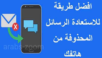 طريقة استرجاع رسائل الهاتف النصية SMS على هواتف اندرويد