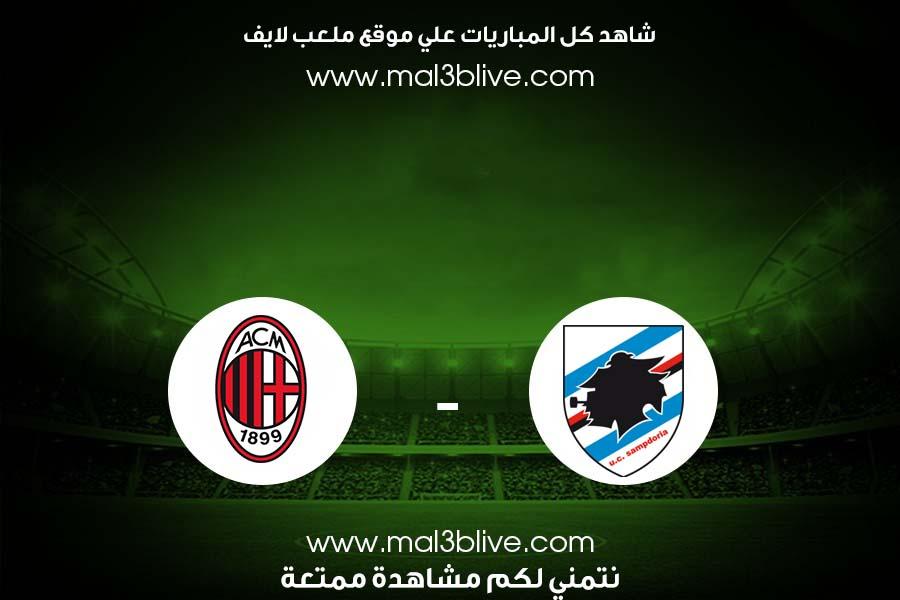 نتيجة مباراة سامبدوريا وميلان بتاريخ اليوم الموافق 2021/08/23 في الدوري الايطالي