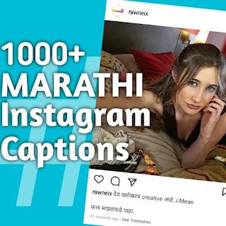 marathi captions for instagram