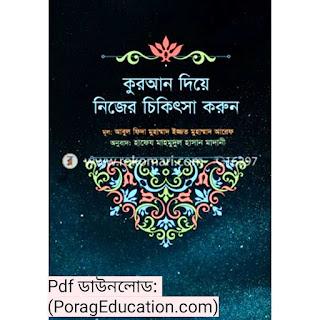 কুরআন দিয়ে নিজের চিকিৎসা করুন pdf