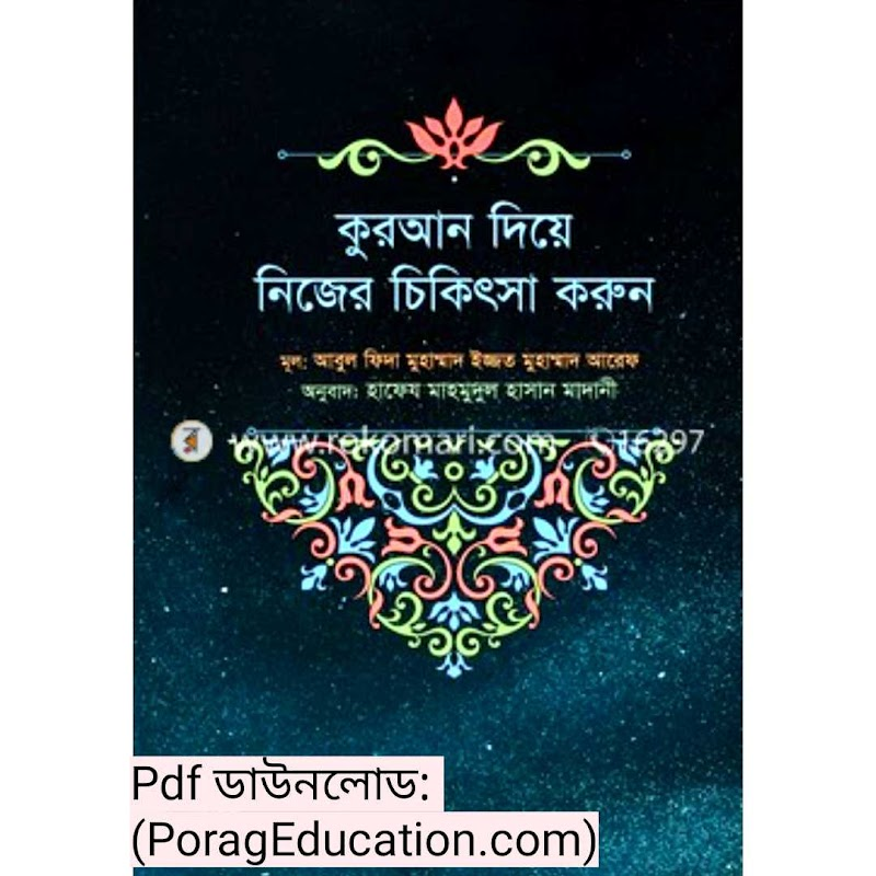 কুরআন দিয়ে নিজের চিকিৎসা করুন pdf free download