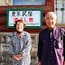 秋田大館住宿/「酒舞之宿」農家民宿 早上摘葡萄,晚上與兩老一同吃晚餐、寫書法 好似回到了外婆家