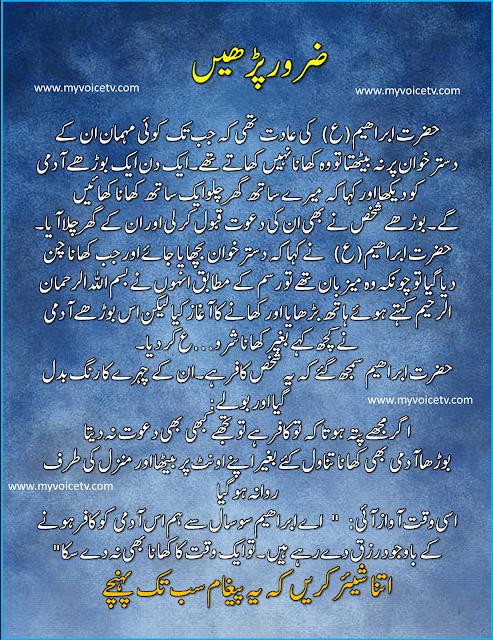 حضرت ابراھیم علیہ السلام کا ایک قصہ جو آج کے مسلمانوں کے لئے بہترین سبق ہے: ضرور پڑھیں اور شیئر کریں