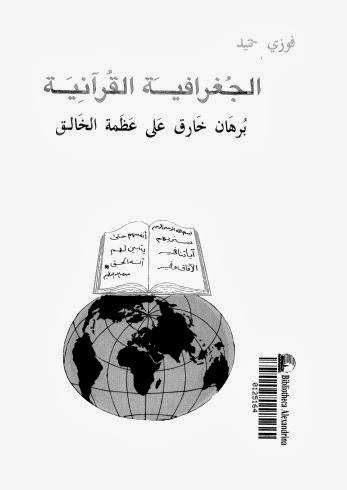 كتاب الجغرافية القرآنية pdf