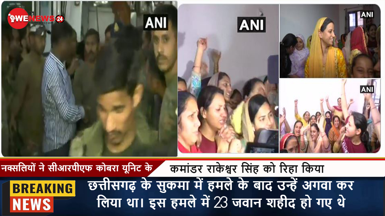 नक्सलियों ने सीआरपीएफ कोबरा यूनिट के कमांडर राकेश्वर सिंह को रिहा किया ,राकेश्वर सिंह के परिवार में जश्न का माहौल