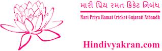 "Gujarati Essay on ""My Favourite Game Cricket"", ""મારી પ્રિય રમત ક્રિકેટ નિબંધ ગુજરાતી"", ""Mari Priya Ramat Cricket Gujarati Nibandh"" for Students"