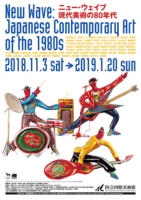 New Wave: Japanese Contemporary Art of the 1980s at The National Museum of Art, Osaka