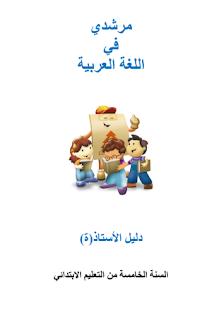 دليل مرشدي في اللغة العربية المستوى الخامس 2020