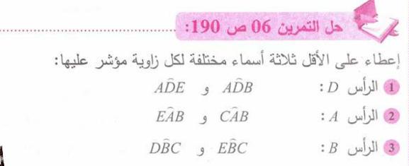 حل تمرين 6 صفحة 190 رياضيات للسنة الأولى متوسط الجيل الثاني