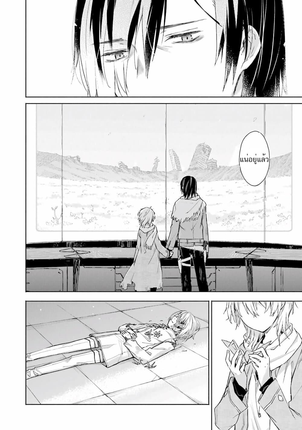 อ่านการ์ตูน Tabi to Gohan to Shuumatsu Sekai ตอนที่ 9 หน้าที่ 47