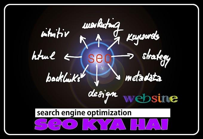Seo क्या है सर्च इंजन ऑप्टिमाइजेशन कैसे करे तथा यह आपके blog के लिए क्यों जरूरी है।