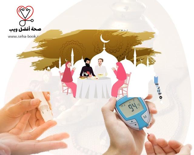 مراقبة مستوى السكر والنظام الغذائي لمرضى السكر في شهر رمضان المٌبارك