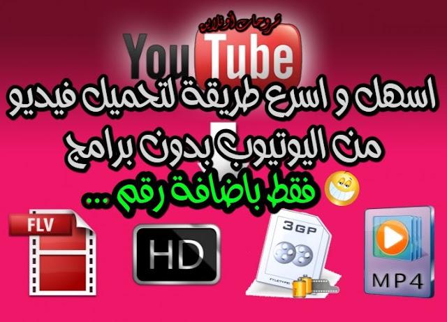 أسهل و اسرع طريقة لتحميل فيديو من اليوتيوب (YouTube) باي صيغة و بدون برامج باضافة رقم فقط