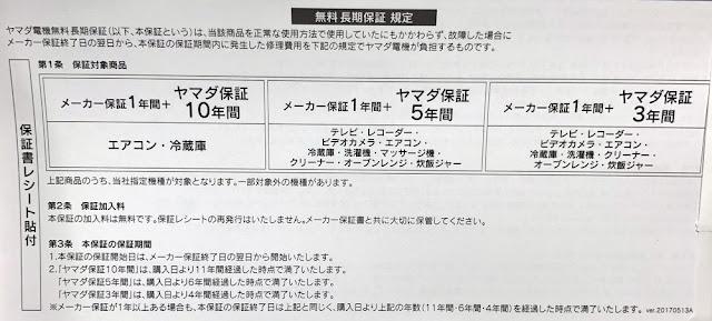 ヤマダ電機の長期無料保証規定