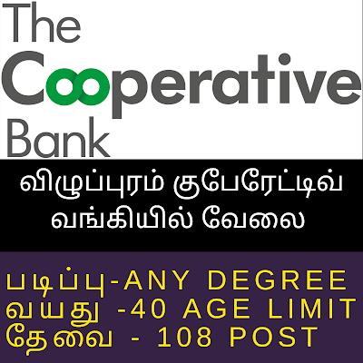 Viluppuram Cooperative Bank Jobs 2020