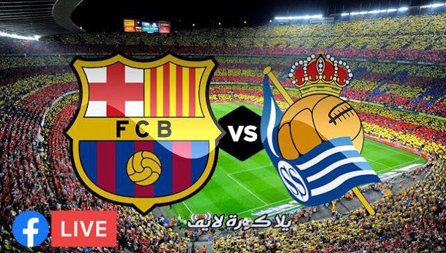 بث مباشر مباراة ضد برشلونة ضد ريال سوسيداد